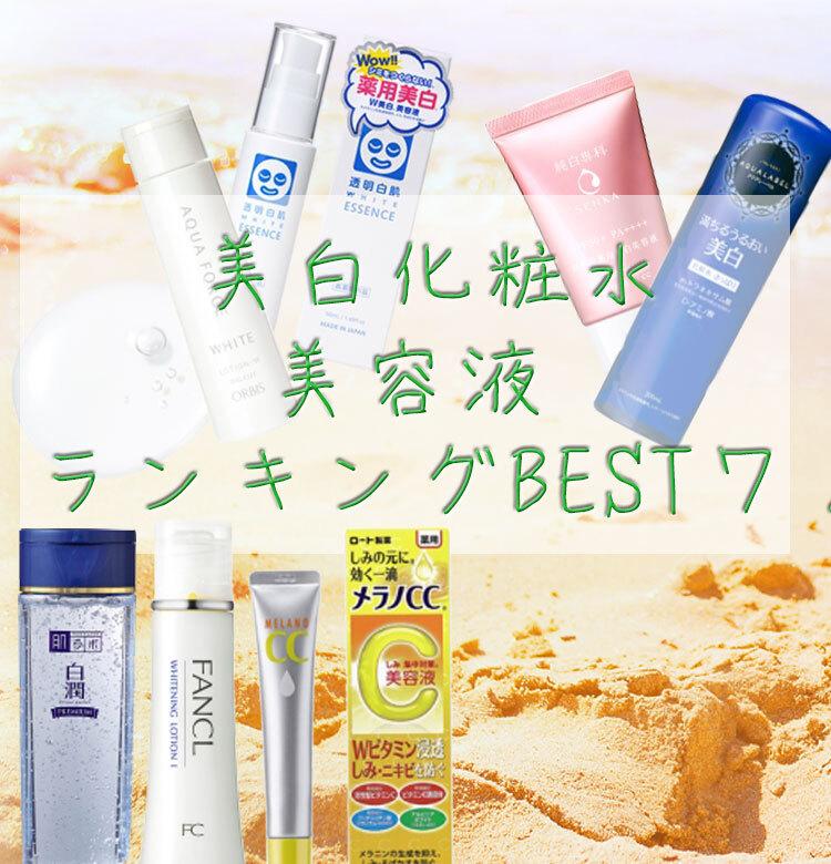 シミが消える化粧品ランキング